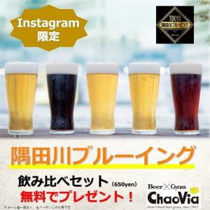 Chao Via 大阪駅前第2ビル店_【Feed用】ChaoVia様ブルーイング飲み比べ_13ef992281647b4475fa7b7c8c920e8b
